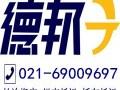 上海德邦行李快递公司电话021-6900~9697