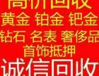 广州专业回收黄金.白金.钻石.名表.手机.十年老店
