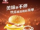 品牌汉堡加盟十大品牌,店店火爆
