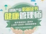 北京健康管理师培训网授班