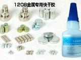 粘磁铁胶水 粘磁铁快干胶水 ABS塑料粘磁铁胶水