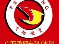 飞翔教育 广西针灸初级知识学习培训班火热报名中
