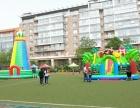 上海趣味运动会道具出租,江苏趣味运动会道具租赁 充气城堡租赁