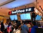 广州丰茶怎么样?丰茶加盟店有几家?