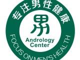 成都铁丰男科医院 医院手术价格咨询
