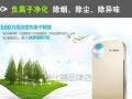 广州室内除甲醛加盟 清洁环保 投资金额 1万元以下