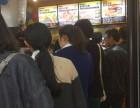 加盟美式快餐店赚钱吗 西式快餐加盟费多少 小城市开快餐店