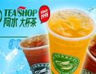 重庆-阿水大杯茶奶茶加盟条件 店投资金额大吗