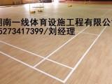 株洲茶陵县做pvc地胶的施工队湖南一线体育设施工程有限公司