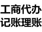 工商局跑腿服 代跑工商业务 工商注册跑腿 税务所代办