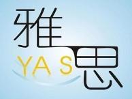 上海雅思应可以培训学校哪家好?浦东成人零基础英语培训班