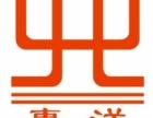 惠洋胶粘制品加盟