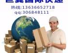 液体国际快递 食品国际快递 保健药品出口快递 提取物快递