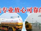武汉三镇 环卫抽粪 清抽淤泥 清抽泥浆 清抽化粪池隔油池