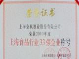 金枫酒业 金枫酒业诚邀加盟