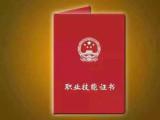 2018阳泉学正规电工操作 低高压电工证焊工 安监局可查