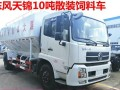 东风天锦单桥10吨散装饲料运输车多少钱,价格便宜