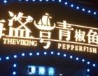海盗号青椒鱼加盟/海盗号青椒鱼加盟热线
