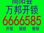 高阳县庞口开锁公司