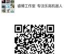 韶关智能机器人俱乐部周六日活动-详情电联加微信群