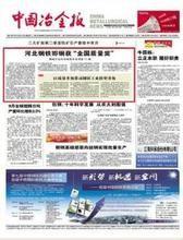 中国冶金报合并公告登报电话I中国冶金报公告登报办理流程