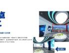 展厅设计 特装设计 展台设计 博物馆科技馆设计