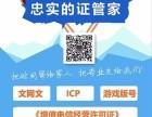 上海icp证代办,edi证代办,增值电信经营许可证办理