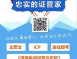 网络文化经营许可证是干什么用的?江苏地区公司如何办理网文证?