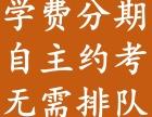 上海长宁新泾驾校学费5600可分期免体检练车不排队车接车送