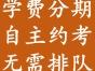 上海徐汇田林驾校学费5600可分期包接送自由约车