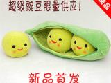 批发创意毛绒 豌豆抱枕 仿真豌豆蔬菜玩具 情人节礼物