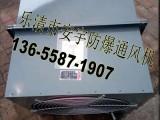 380V边墙式防爆轴流风机WEX-450EX4-0.37