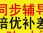 太原中小学家教,语数英物化一对一上门辅导