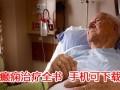 北京哪家医院治癫痫最权威 癫痫治疗全书APP