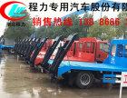 三亚市厂家直销东风特商前四后八挖掘机平板车 解放小三轴挖掘机