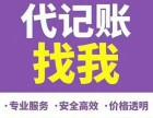 松江九亭财务代账注册公司188元叁月优惠火爆进行中闫会计负责