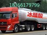 山东冰醋酸厂家,供应国标工业冰醋酸