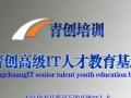 北京青创IT培训