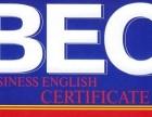 学商务英语有什么用啊/常州较好的商务英语培训中心/湖塘学商务