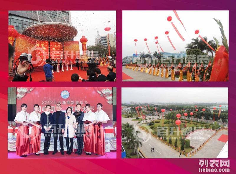 潮州文化艺术交流节 潮州寿宴庆典 潮州展示器材