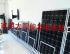 加盟哈尔滨易达光电有限公司,专业做太阳能发电系统