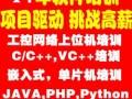 嵌入式培训好学吗?青岛嵌入式培训,单片机培训,C/C++培训