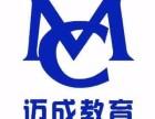 专业的教育培训就在南京迈成教育