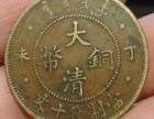 古錢幣 大清銀幣市場較新價格
