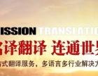 上海翻译公司 英语口译 陪同翻译 展会翻译