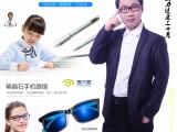 爱大爱手机眼镜 诚招微信代理,批发价格