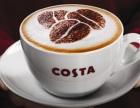 张家界Costa咖啡加盟