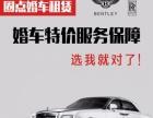 上海圈点婚车 中高端汽车租赁 奔驰 宝马 奥迪