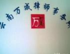 云南万成律师事务所成立时间悠久、执业律师40余名