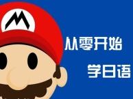 洛阳日语培训 新环球教育 春季相约学日语